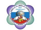 "Логотип МОУ ""Лицей № 47"""