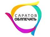 """Логотип """"Саратовоблпечать"""" ООО Рекламно-производственная компания"""