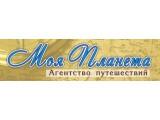 "Логотип ""Моя планета"" агентство путешествий"