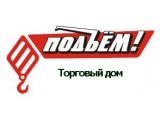 """Логотип ООО """"ТД """"Подъем"""""""