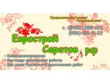 Логотип Еврострой-Саратов, ООО