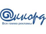 Логотип Аккорд, рекламное агентство