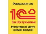 Логотип 1С-БухОбслуживание
