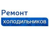 Логотип Ремонт холодильников