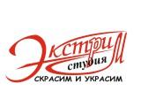 """Логотип Студия """"Экстрим"""""""