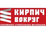 Логотип Кирпич Вокруг Саратов