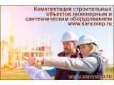 Логотип СанКомп ООО