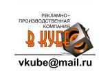 """Логотип Рекламно-производственная компания """"В кубе"""""""