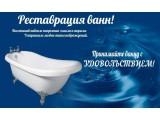 Логотип Реставрации ванн в Саратове