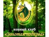 """Логотип Конный клуб """"Золотая Подкова"""""""