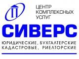 """Логотип ООО """"СИВЕРС"""" Центр Комплексных Услуг в сфере недвижимости"""