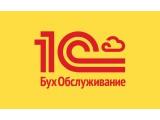 Логотип 1С:БухОбслуживание. Ключ Успеха.